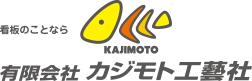 カジモト工藝社