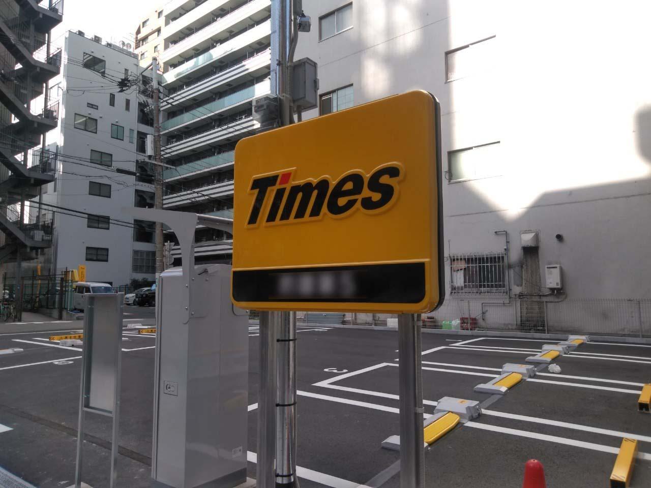 制作実績:タイムズ24株式会社
