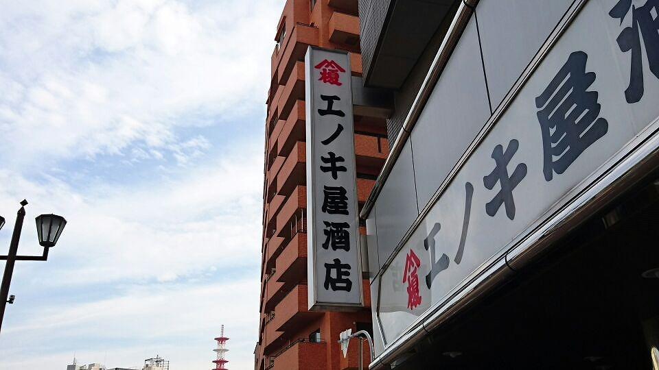 制作実績:エノキ屋酒店