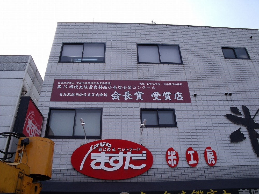 制作実績:桝田米穀店