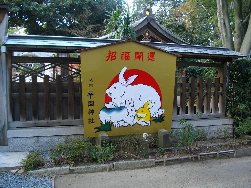 制作実績:辛國神社
